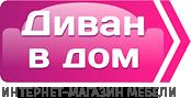 (c) Divanvdom.ru